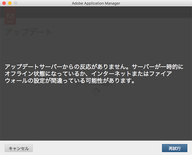 Adobe Application Manager Error